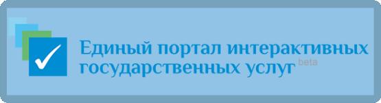 Единный портал интерактивных Государственных услуг