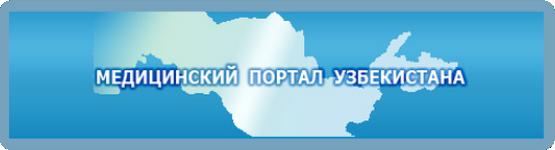 Медицинский портал Узбекистана